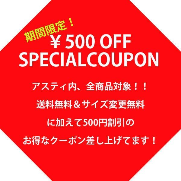 500円オフスペシャルクーポン