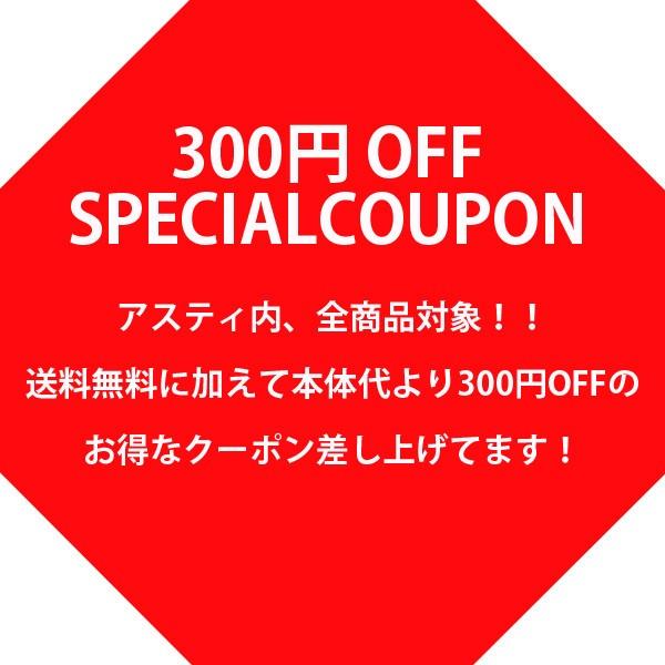 300円オフスペシャルクーポン