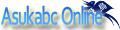 Asukabc Online ロゴ