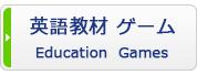 英語教材・ゲーム(Education /