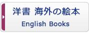 洋書・絵本(English Book)