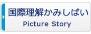 国際理解かみしばい(Picture St