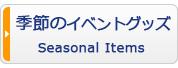 季節イベントのグッズ(Seasonal
