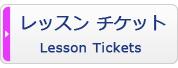 レッスンチケット(Lesson Ticke