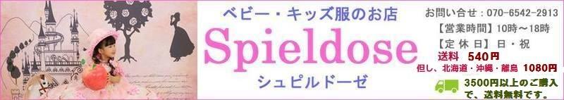 シュピルドーゼとはドイツ語でオルゴールの事です♪