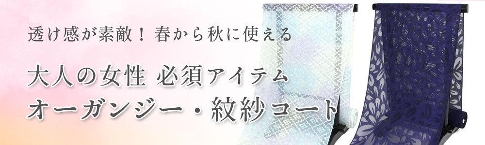 オーガンジー・紋紗コート特集