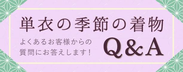 単衣のQ&A
