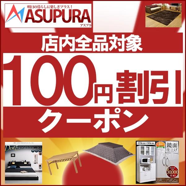 店内全品100円割引クーポン