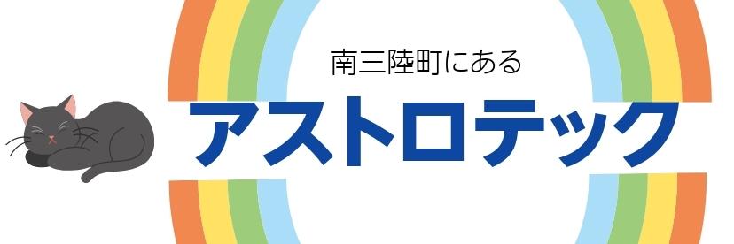 アストロテック ロゴ
