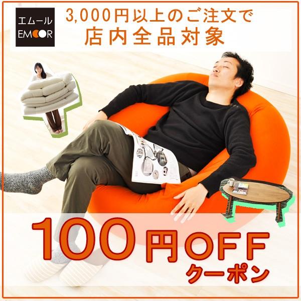 【お得クーポン】全品対象3,000円以上で使える100円OFF!【エムール】