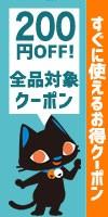 すぐに使える200円OFFクーポン