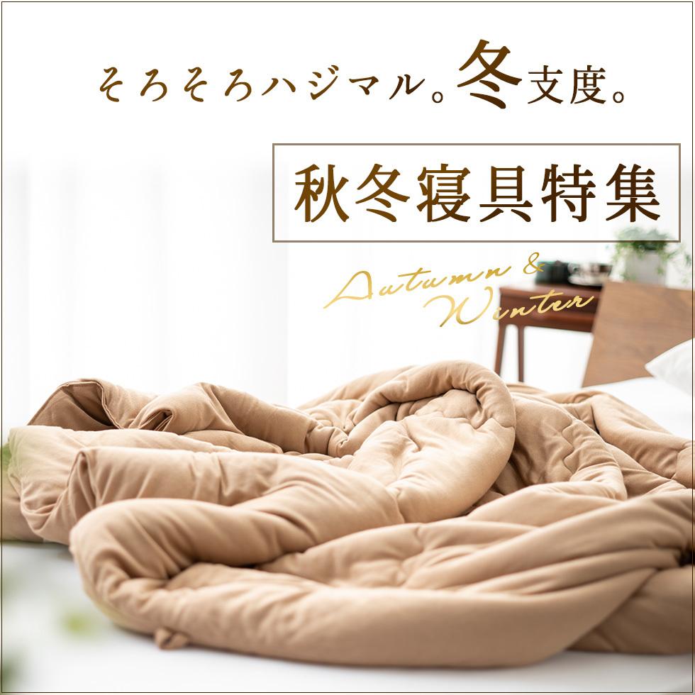 秋冬の暖か寝具はエムールで揃えましょう