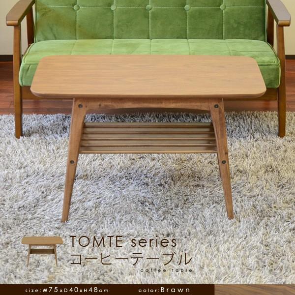 トムテシリーズコーヒーテーブル