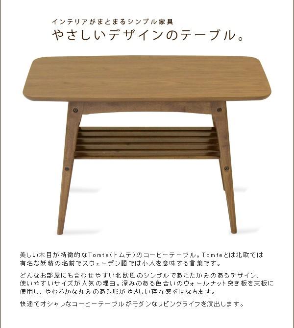 北欧風デザインのコーヒーテーブル