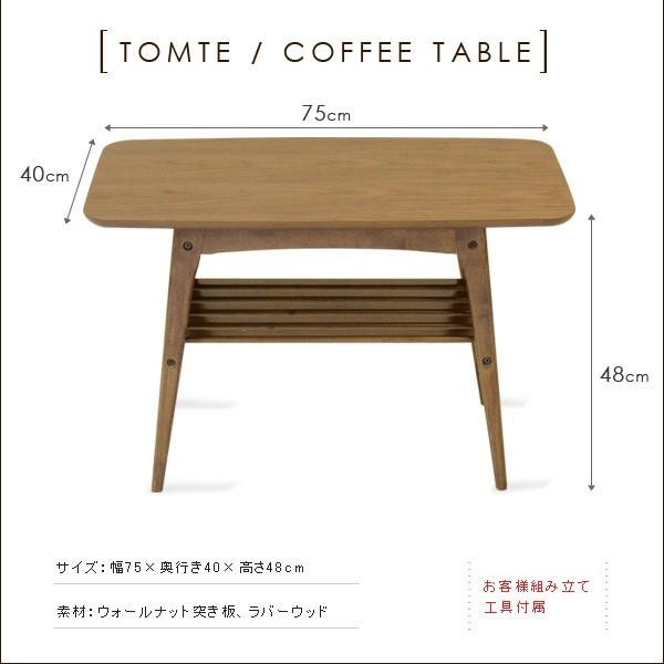コーヒーテーブルのサイズ
