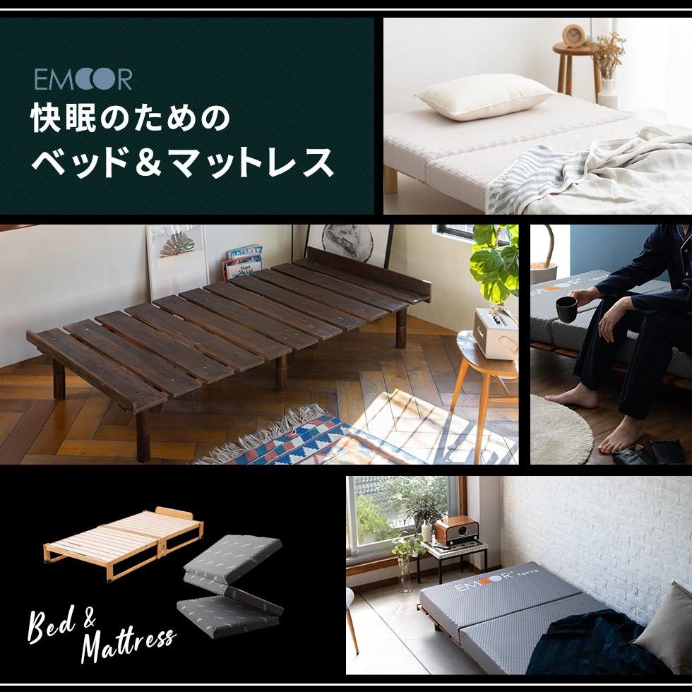 寝具・家具専門店「エムール」がおススメする「ベッド&マットレス」