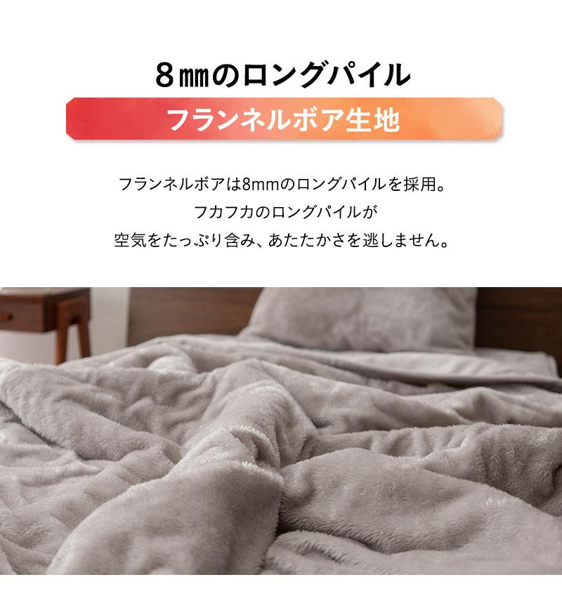 ふっくら綿入りで、ボリュームは一枚毛布の約2倍。とろけるフランネル、保温性の高いフリース、季節に応じて使い分け。ネットに入れて簡単丸洗いOK。