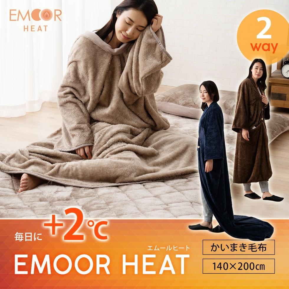 毎日に+2℃。エムールヒート。かいまき毛布 140×200cm