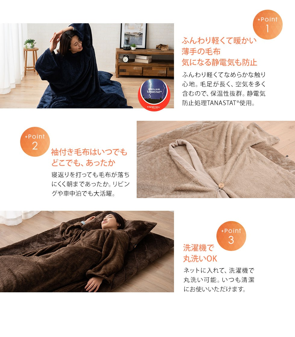 ふんわり軽くて暖かいうすでの毛布。気になる静電気も防止 袖付き毛布はいつでもどこでもあったか。 ネットに入れて簡単丸洗いOK。