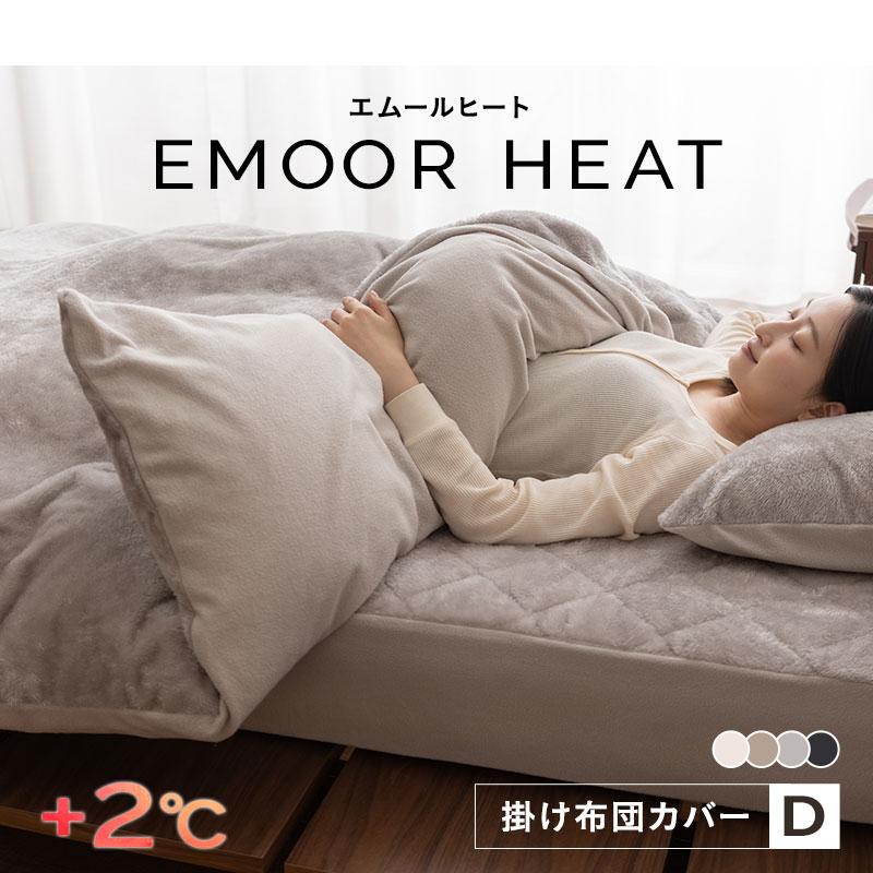 毎日に+2℃。エムールヒート。掛け布団カバー ダブルサイズ
