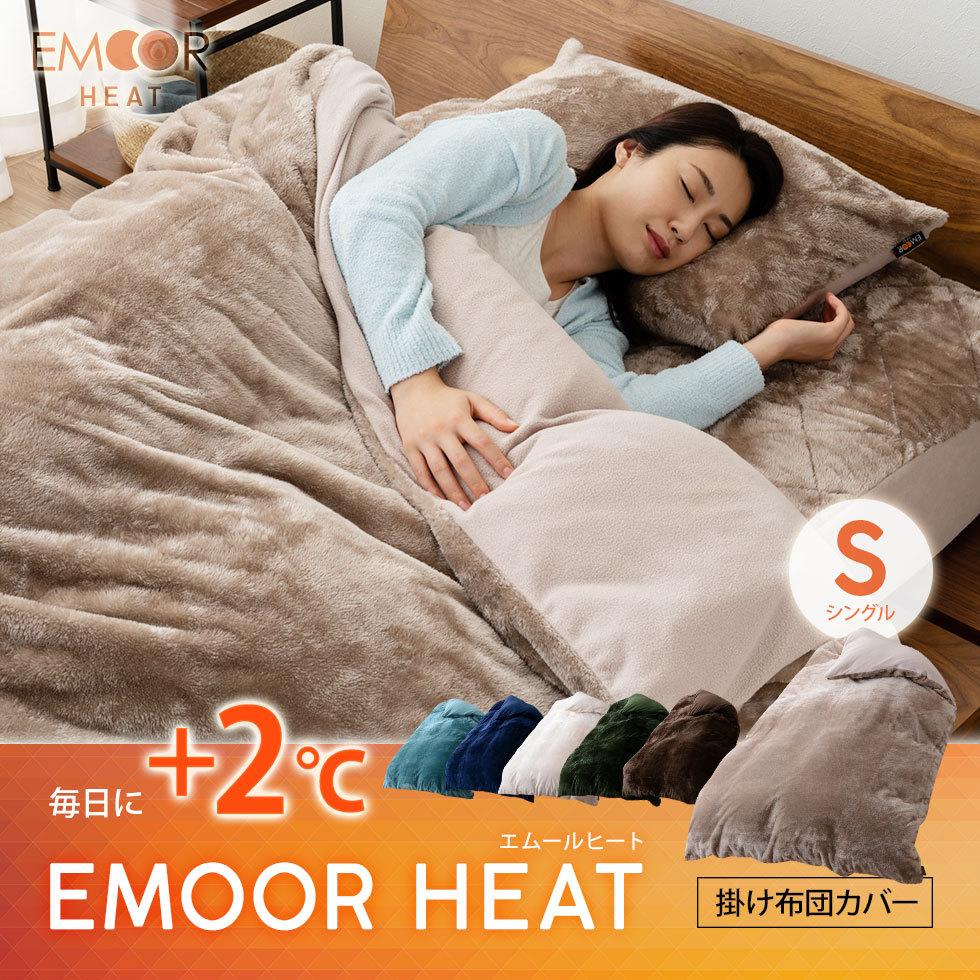 毎日に+2℃。エムールヒート。掛け布団カバー シングルサイズ