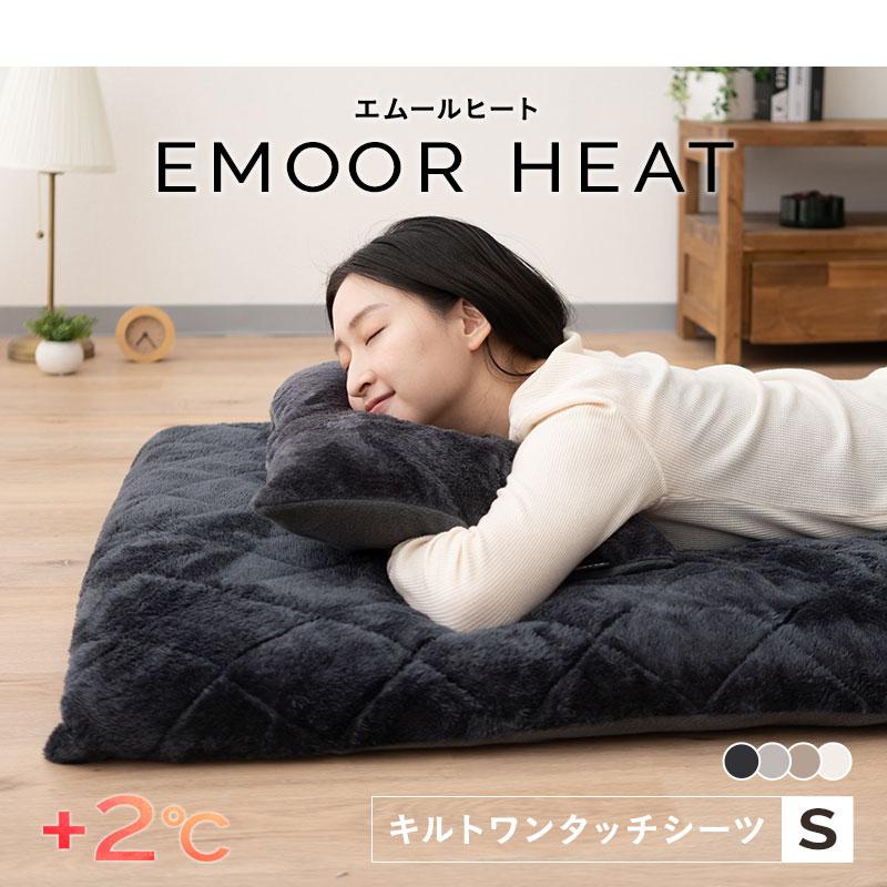 毎日に+2℃。エムールヒート。ワンタッチシーツ シングルサイズ