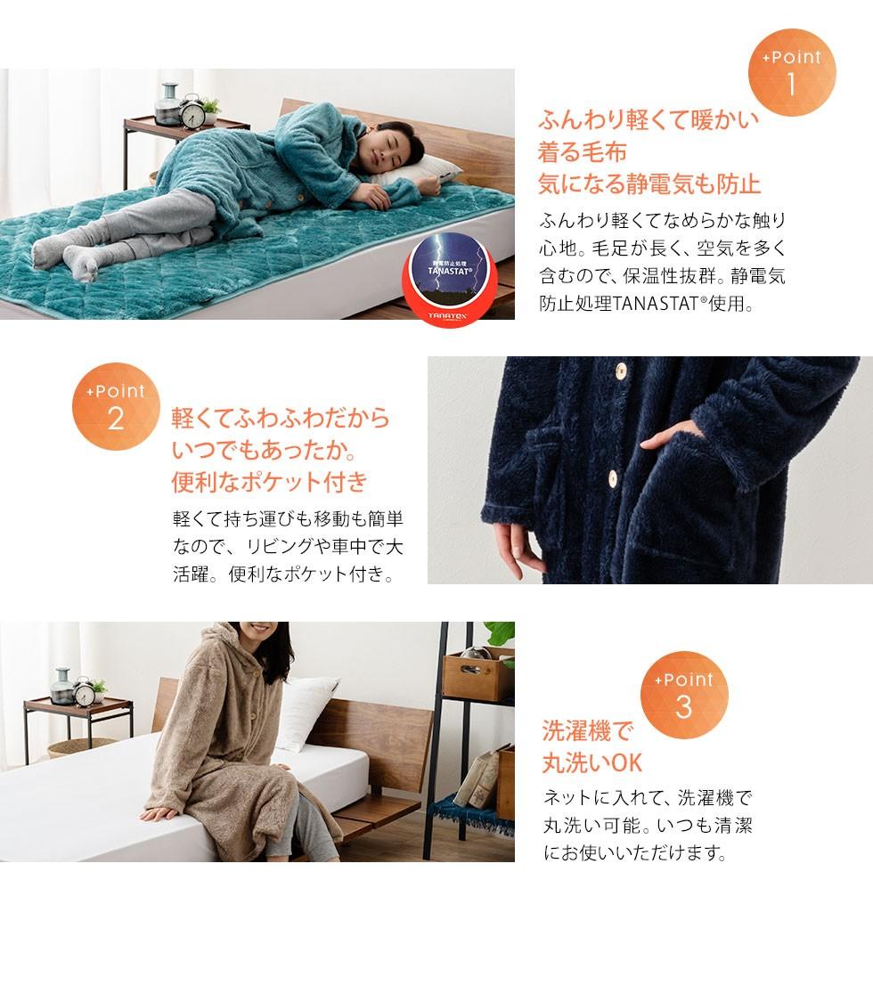 ふんわり軽くて暖かいうすでの毛布。気になる静電気も防止 軽くてふわふわだからいつでもあったか。便利なポケット付き。 ネットに入れて簡単丸洗いOK。