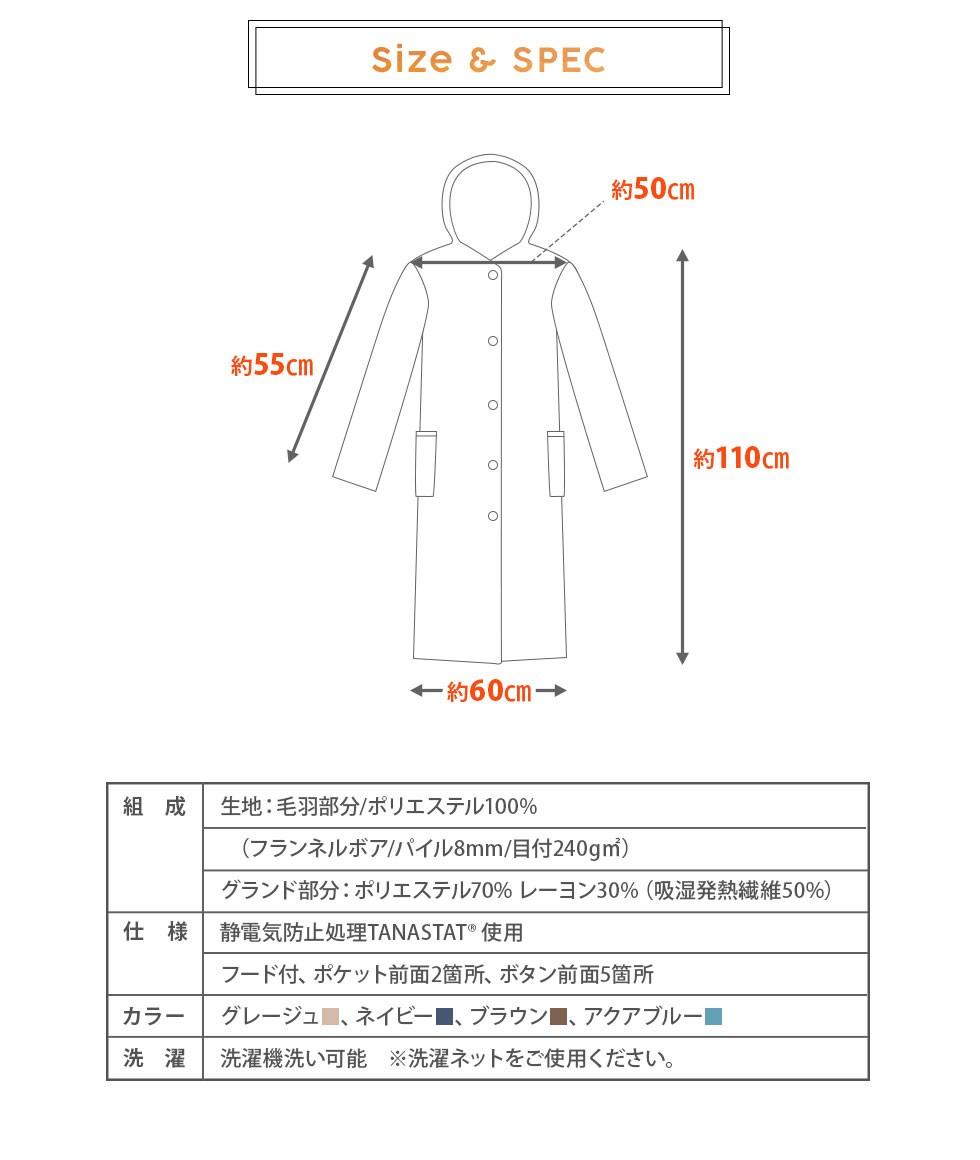 肩幅約50×身幅約60×袖丈約55×着丈約110cm。ポリエステル。帯電防止処理、フード付、ポケット前面2箇所、ボタン前面5箇所