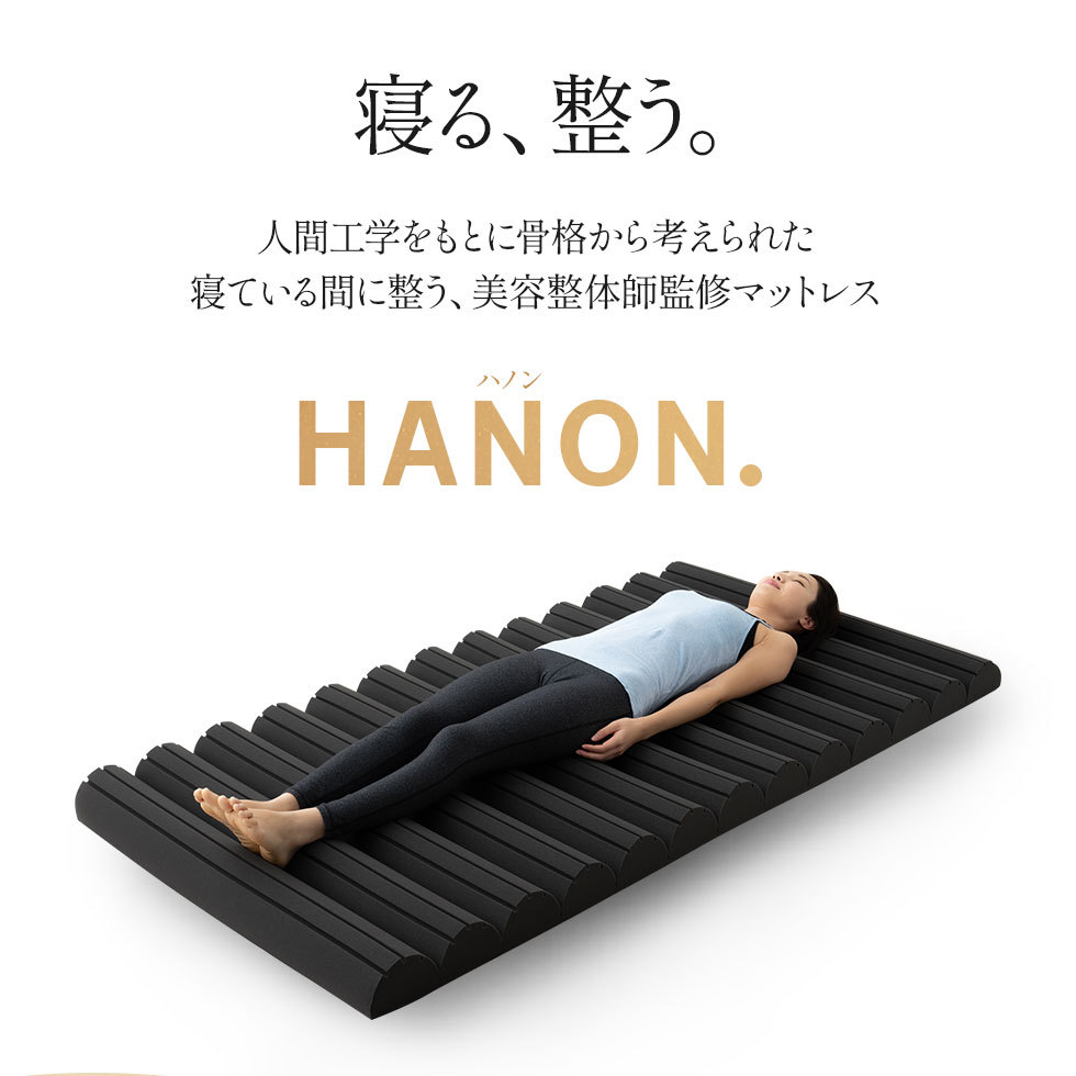 美容整体師監修マットレス「HANON.」