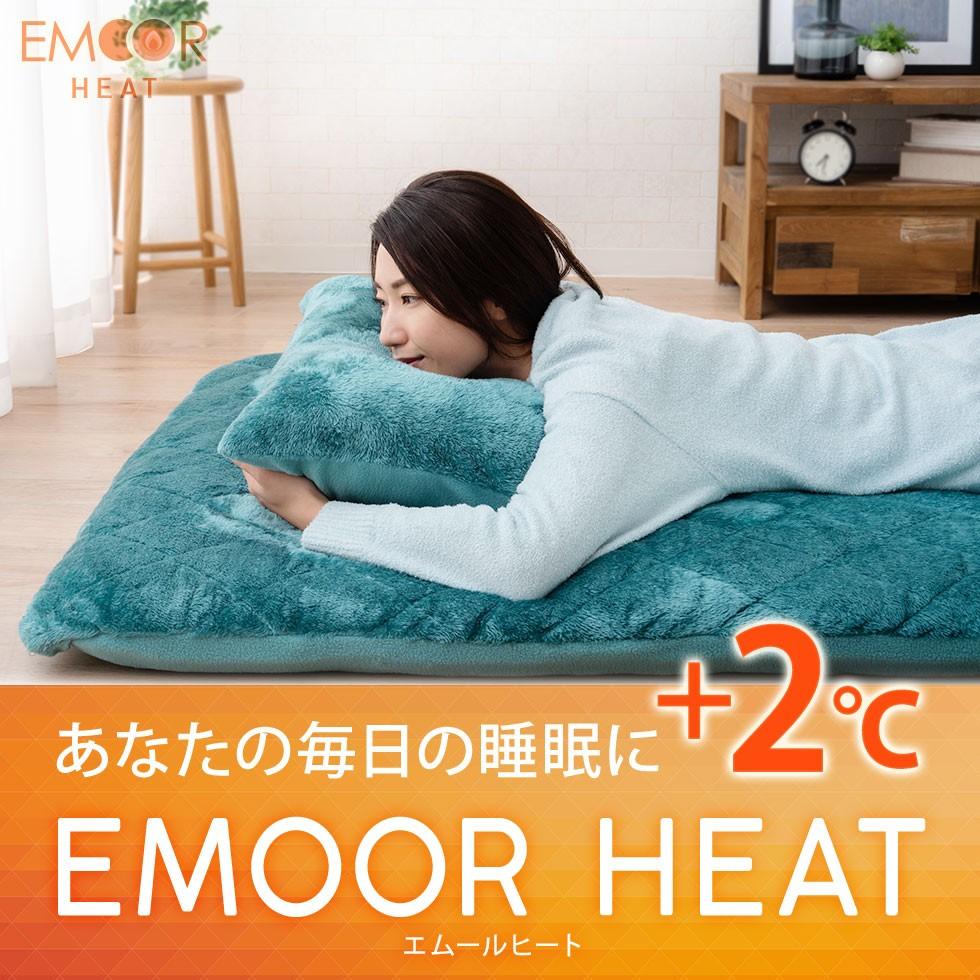 冬のあったか寝具【EMOOR HEAT】