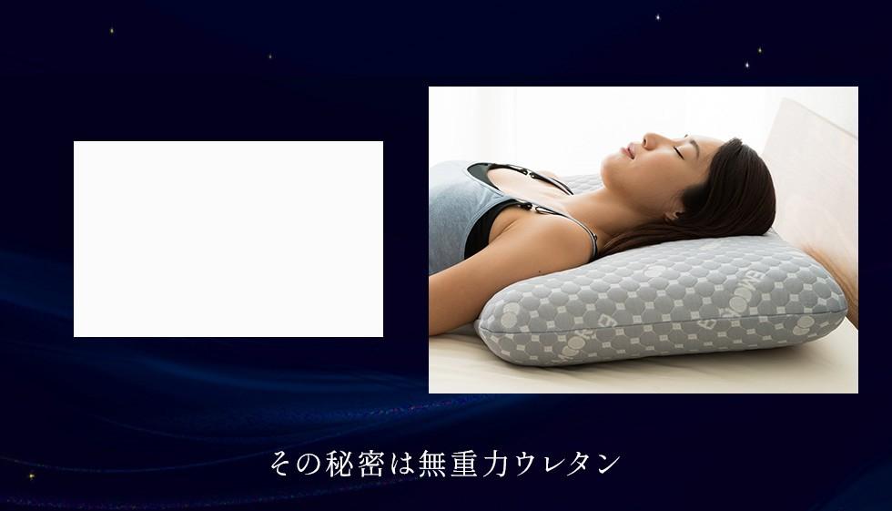 EMOORLUXE そんな方におすすめの枕。その秘密は無重力ウレタン