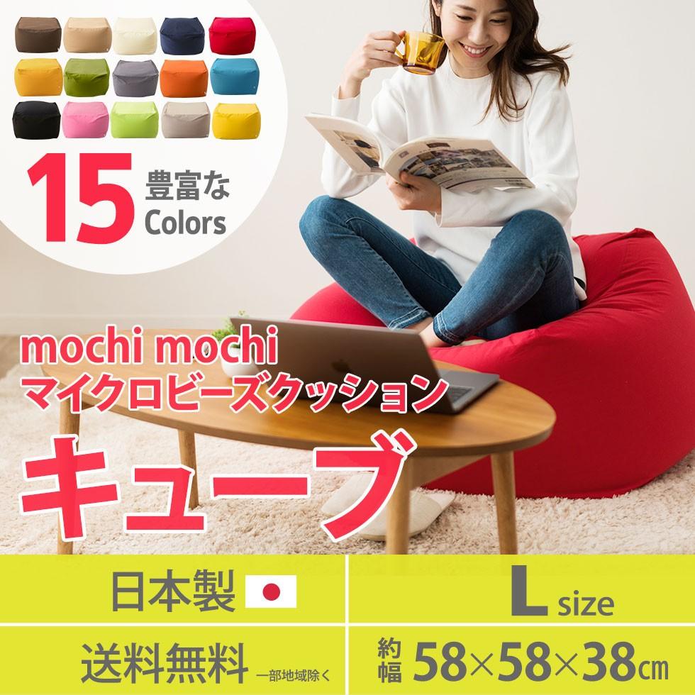 マイクロビーズクッション、キューブ。日本製、選べる2サイズ