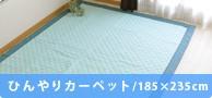ひんやりカーペット