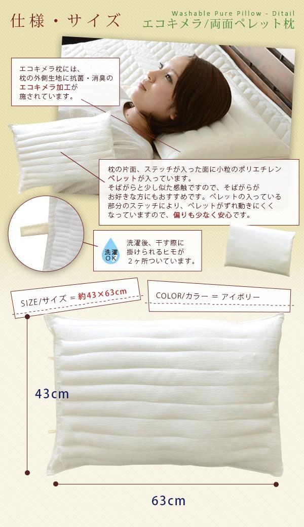 エコキメラウォッシャブル 洗える枕