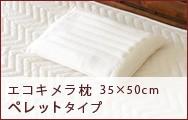 エコキメラ枕・ペレットタイプ