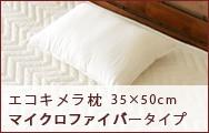 エコキメラ枕マイクロファイバータイプ