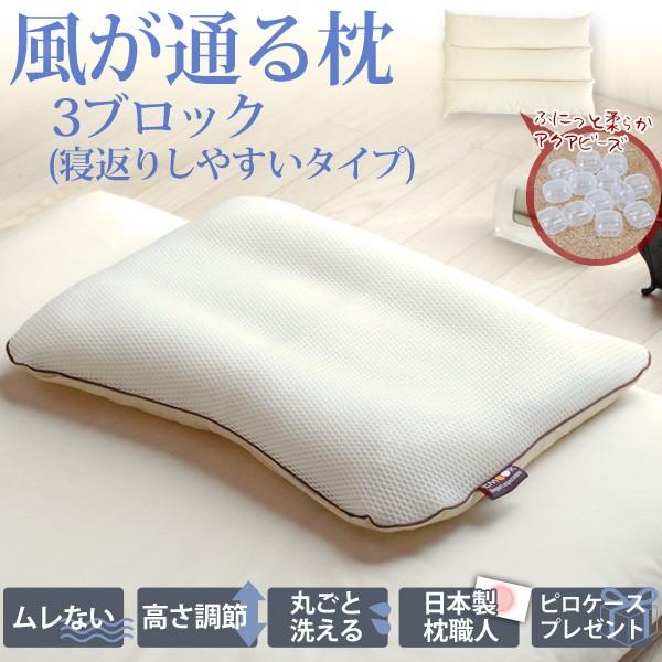 枕職人の枕