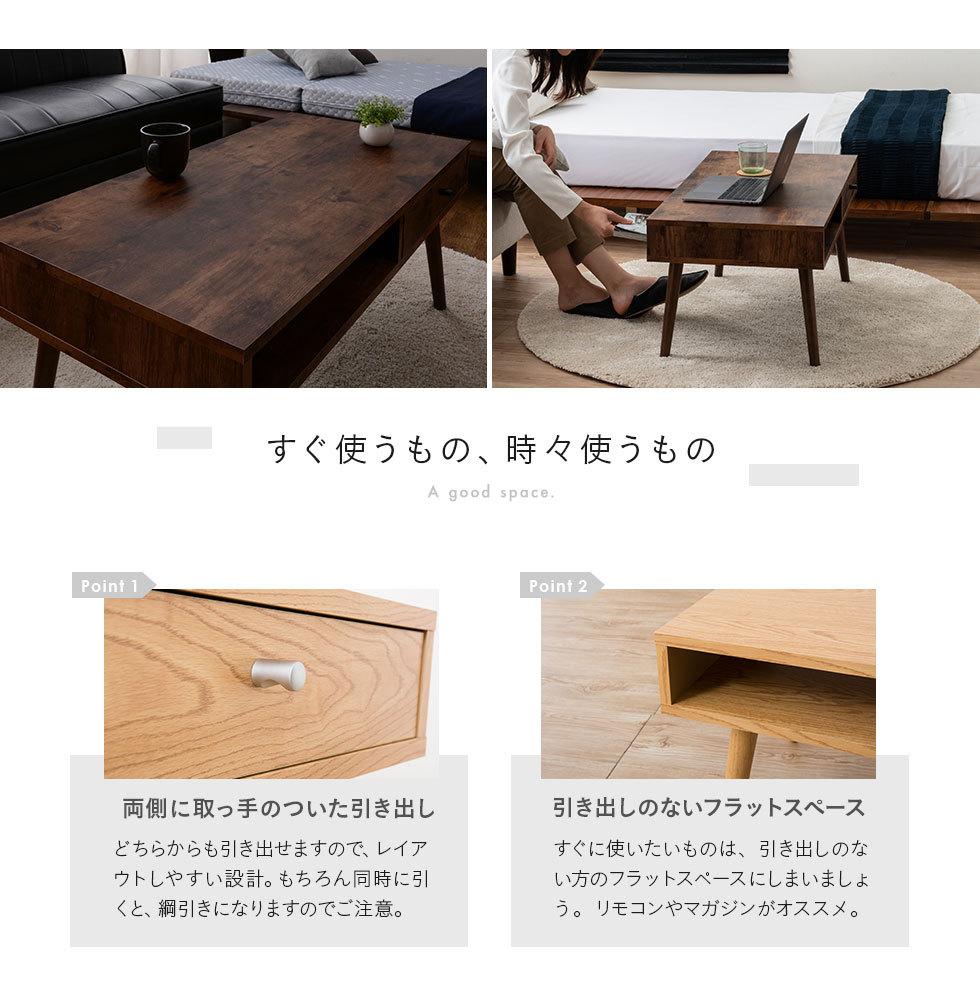 テーブル 木製 収納 家具 引き出し付き ローテーブル しまうテーブル