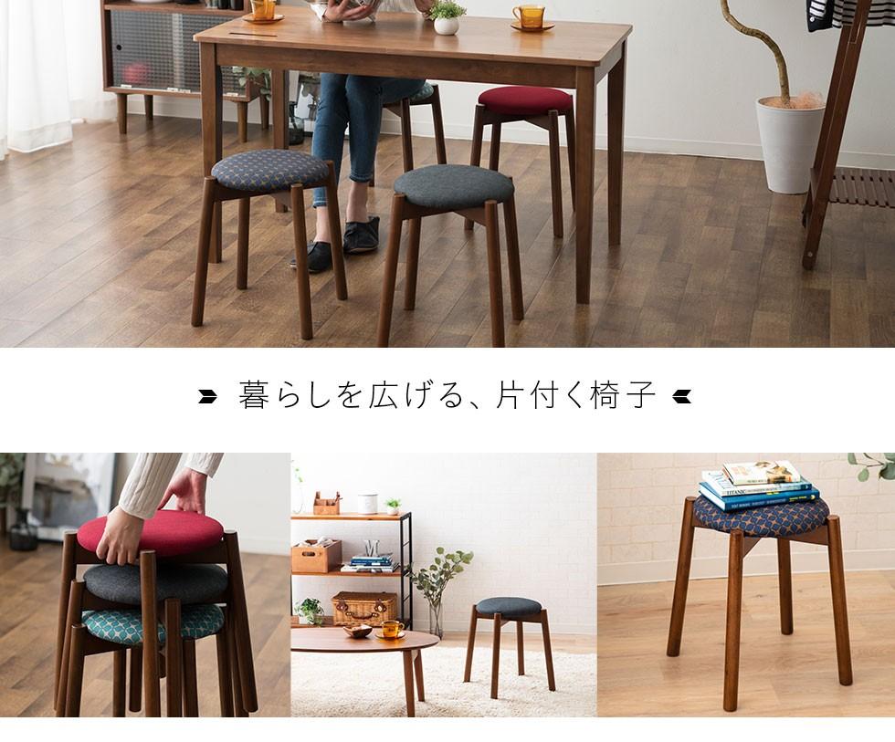 小さな家具と豊かな暮らし。スタッキングスツール