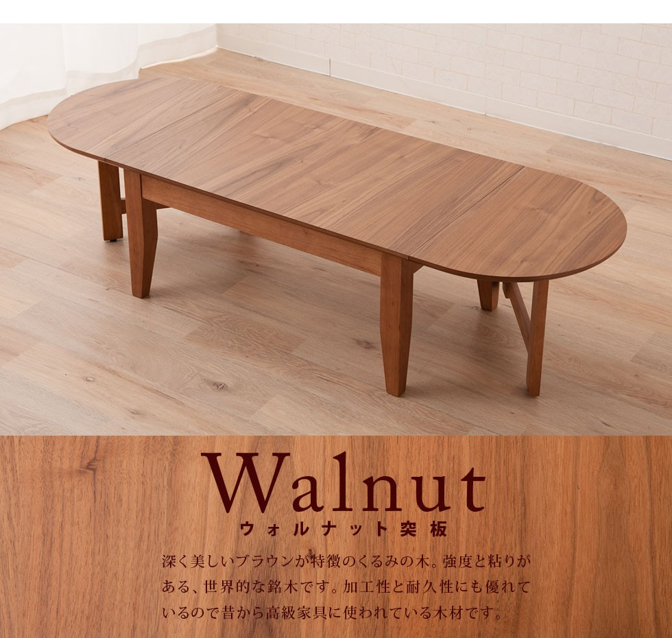 WALKA 伸長式テーブル