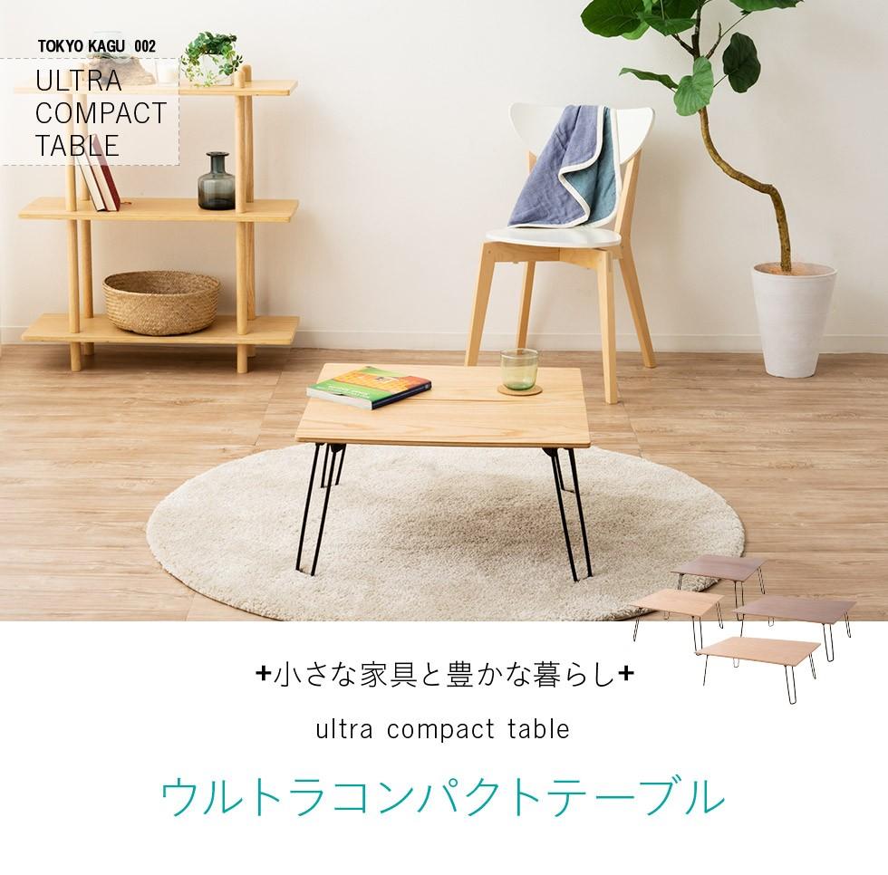 小さな家具と豊かな暮らし。ウルトラコンパクトテーブル