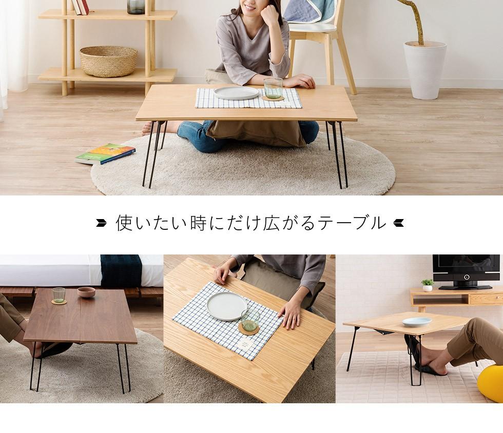 使いたい時にだけ広がるテーブル