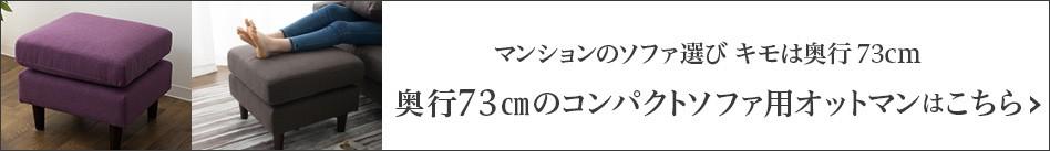 奥行73cmのコンパクトソファ 2人掛け