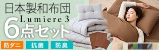 ルミエール3日本製6点布団セット