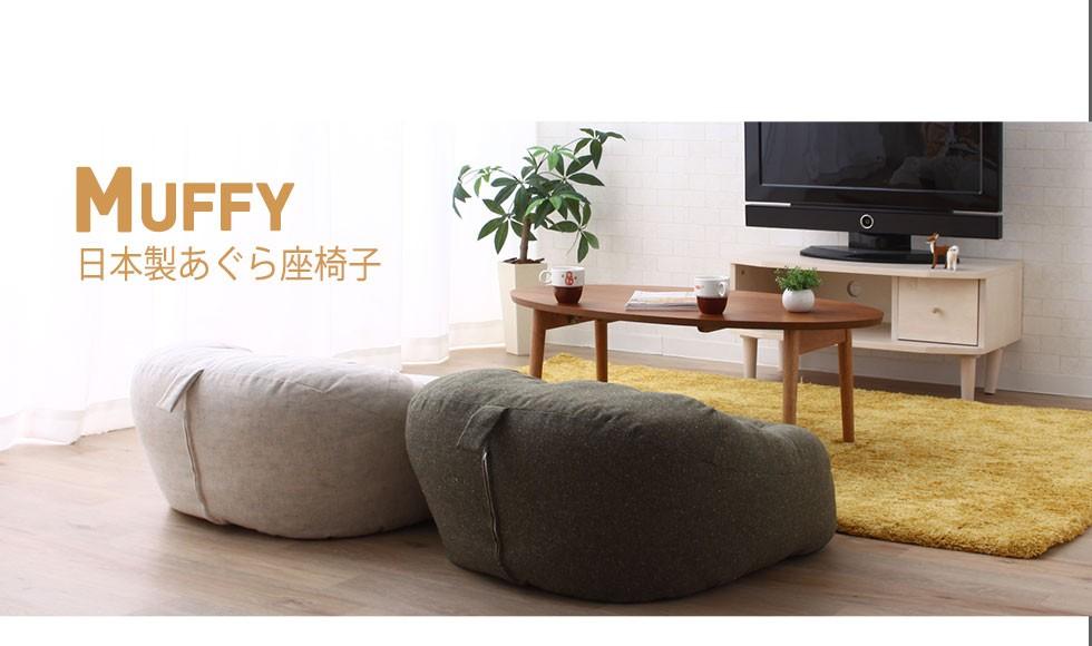 MUFFY 日本製あぐら座椅子