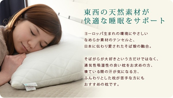 天然素材が睡眠がサポート