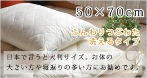 テンセル・ダクロンのつぶわた枕
