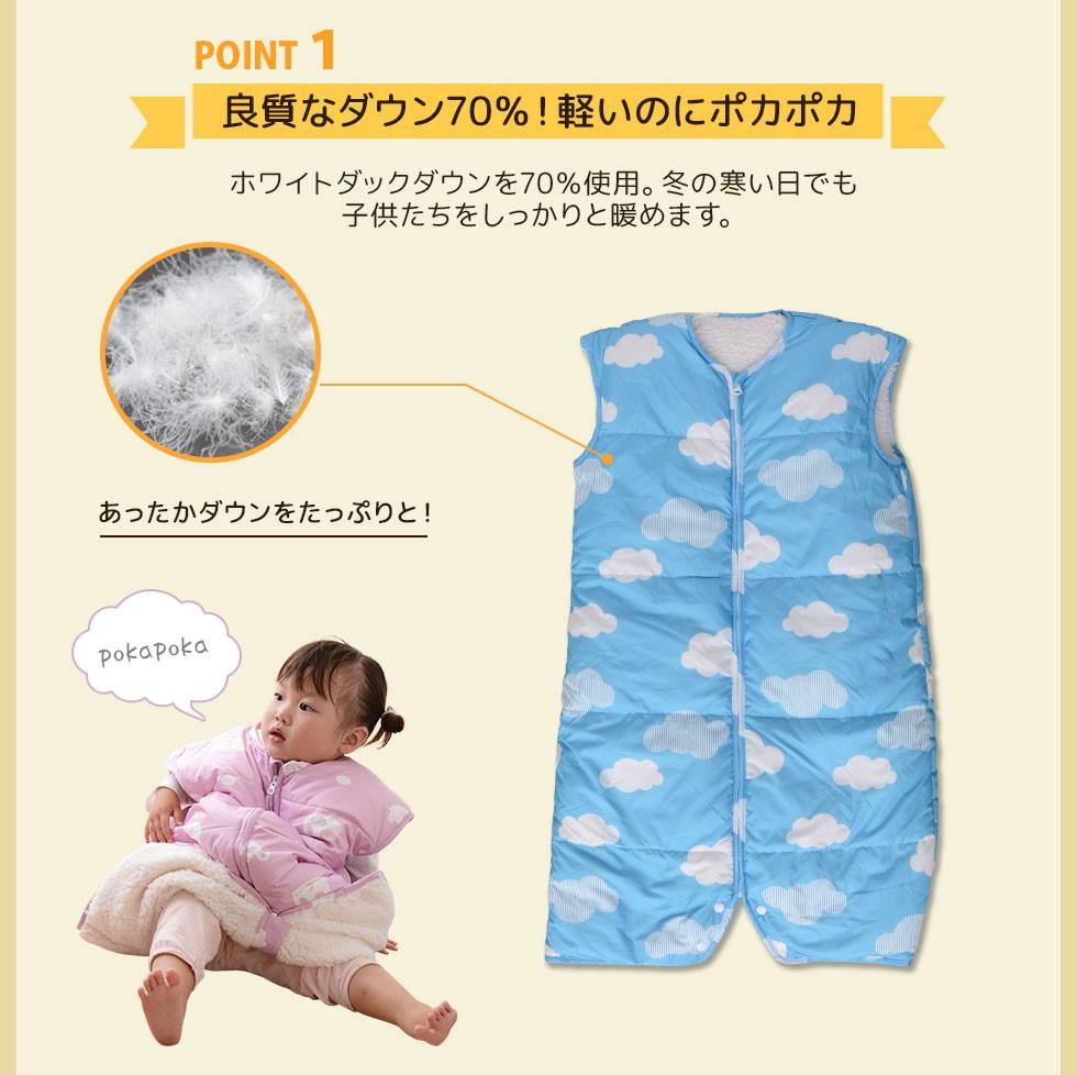 ホワイトダックダウンを70%使用。冬の寒い日でも子供たちをしっかりと暖めます。