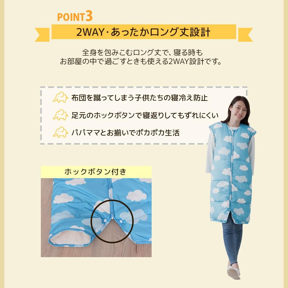 全身を包み込むロング丈で、寝るときもお部屋の中で過ごすときも使える2WAY設計です。