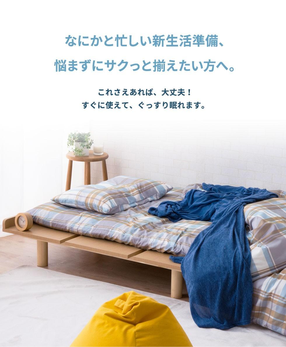 なにかと忙しい新生活準備、悩まずにサクッと揃えたい方へ。これさえあれば大丈夫!すぐに使えて、ぐっすり眠れます。